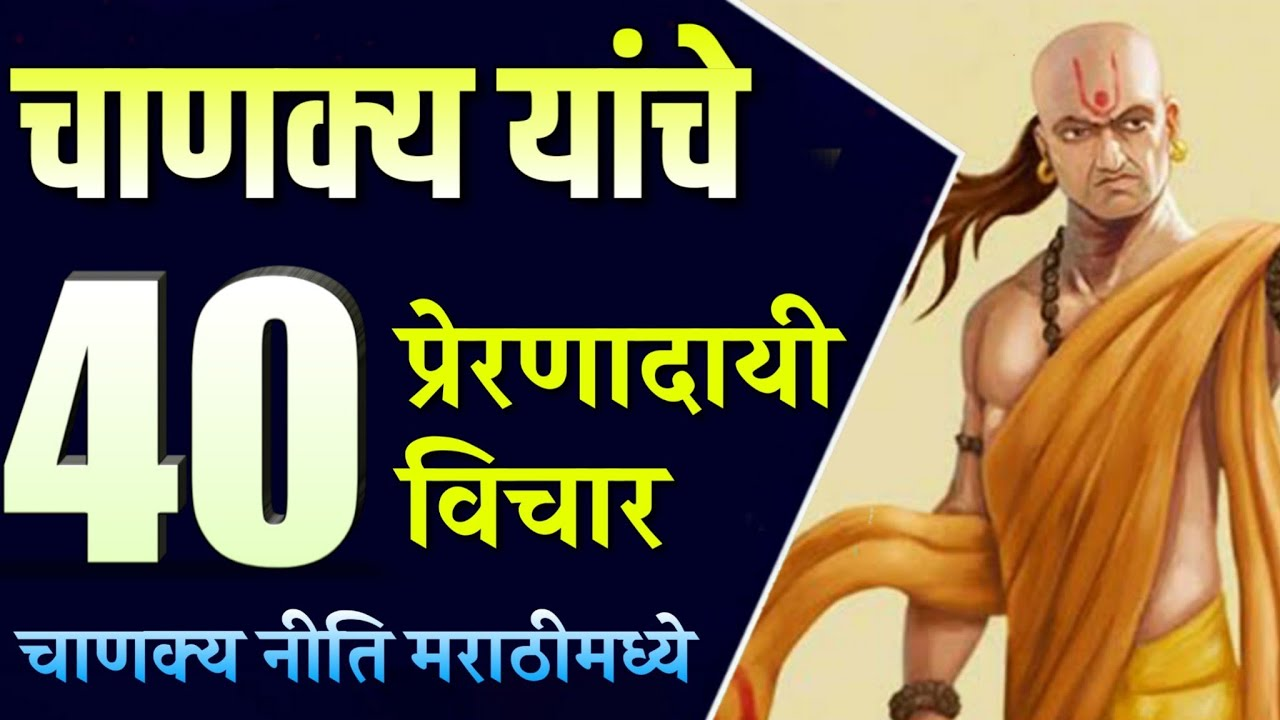 चाणक्य यांचे 40 प्रेरणादायी विचार | चाणक्य नीति मराठी | 40 Quotes of Chanakya in Marathi