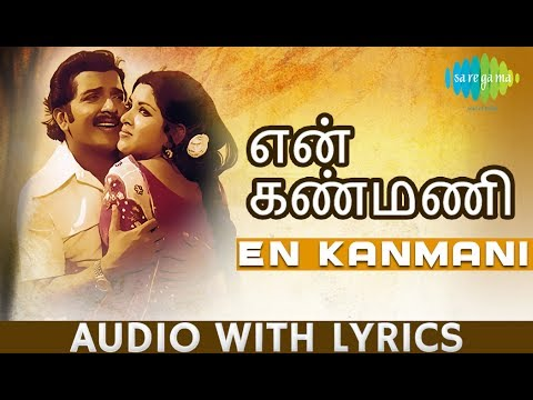 En Kamani | Siva Kumar | Ilaiyaraaja | Chittukkuruvi | Tamil | Lyrical Video | HD Song
