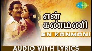 En Kamani | Siva kumar | Ilaiyaraaja | Chittukkuruvi | Tamil | Lyrical Video | HD Song
