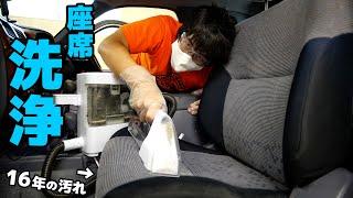 【感動】16年も掃除してないハイラックスの座席を洗剤使って洗ってみた!