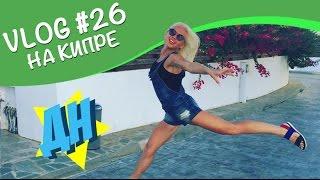 VLOG: ПЛЯЖ НИССИ БИЧ / РЕСТОРАН МАРКОС / FRESH БАР #26 Video