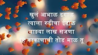 जीव रंगला lyrics|जोगवा movie|karoke