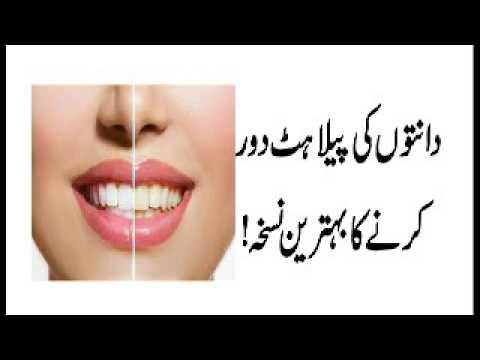 danto ko safed karne ka tarika health tips in urdu - YouTube