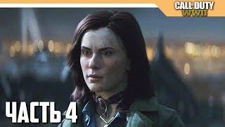 CALL of Duty WW2 Прохождение на русском - Часть 4