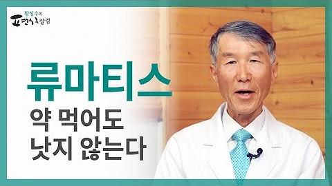 [ENG SUB] 류마티스 관절염은 면역이 아닌 음식의 병