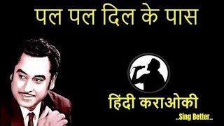 pal pal dil ke paas karaoke hindi lyrics