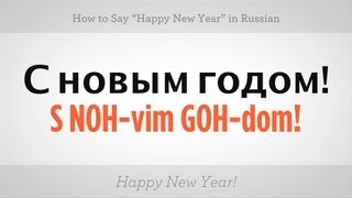 "How to Say ""Happy New Year"" in Russian 