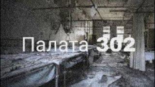 Палата 302