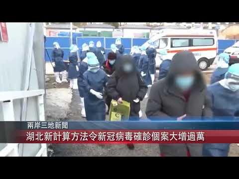 0213 粵 湖北新計算方法令新冠病毒確診個案大增過萬