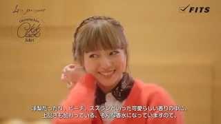 AAAの伊藤千晃さんが、香水を初プロデュース! 「ラブ パスポート」と、...