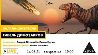 """Онлайн-дискуссия """"Гибель динозавров"""" // Андрей Журавлёв, Павел Скучас, Антон Нелихов"""