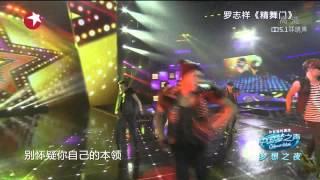 【高清】Chinese Idol中国梦之声总决选梦想之夜130825:罗志祥《精武门》
