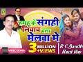 Full HD Jai Bhim Video Song !! समर सिंह की अंदाज में !! हमहू के संगही लिआय चला मेलवा में !!