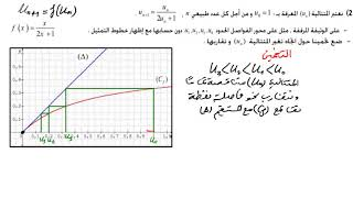 مواضيع مقترحة في الرياضيات في المتتاليات  لبكالوريا(عت+ر+ تر)2019 رقم 1