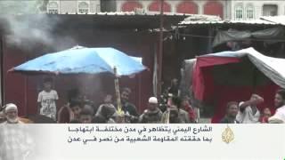 الشارع اليمني يتظاهر ابتهاجا بما حققته المقاومة