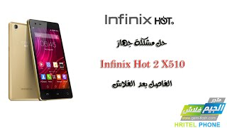 how to flash dead infinix x510 16+1 with cm2 infinity.