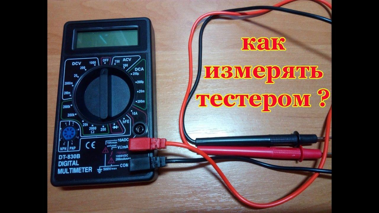 Как измерять тестером ? Омы, напряжение, ток, прозвонка, переменка.