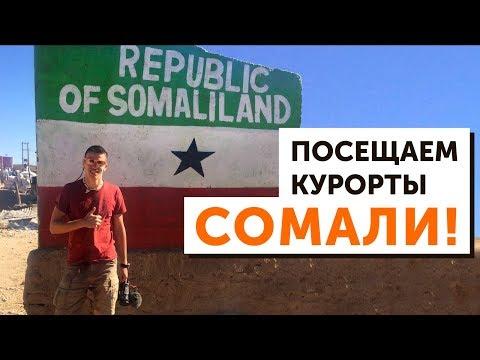 Сомали - поехавший путешествовать по Африке, и есть ли пираты? thumbnail