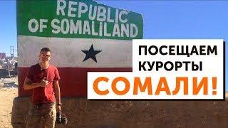 Сомали - поехавший путешествовать по Африке и есть ли пираты