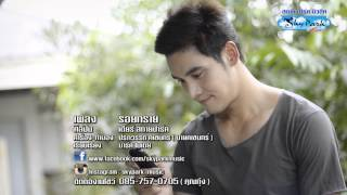 รอยทราย - เดียร์ สกายปาร์ค (สกายปาร์คมิวสิค) Official MV