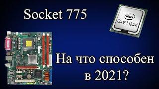 Сокет 775. На что способен в 2021? Обзор компьютера на 775 сокете