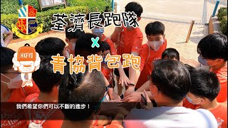 Publication Date: 2021-04-11 | Video Title: [SFXS] 荃灣聖芳濟中學|長跑隊| 青協背包跑 2021