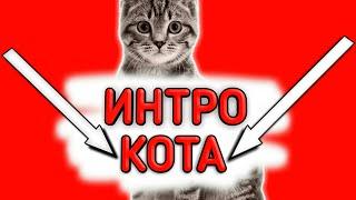 Интро кота ! / ПЕРВОЕ ИНТРО ;3