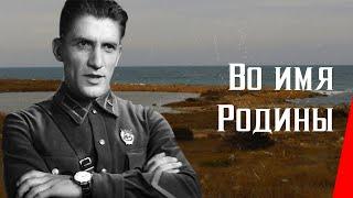 Во имя Родины (ЦОКС, 1943 г.)