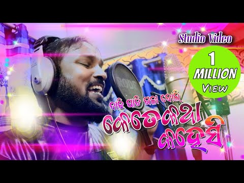 Kete Katha Kahesi (Dadhi Pachi Gala Boli) | Ruku Suna | New Sambalpuri Folk Song
