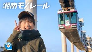 湘南モノレールに乗りました【がっちゃんの電車で行こう!シリーズ】