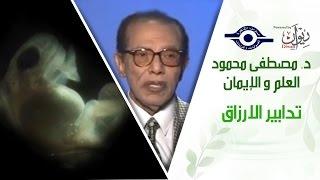 د. مصطفى محمود - العلم والإيمان - تدابير الارزاق
