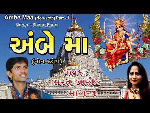 Garba Songs Gujarati ||Ambe Maa-1||Non Stop Gujarati Garba 2016||Ambaji Garba ||Bharat Barot ||Garba