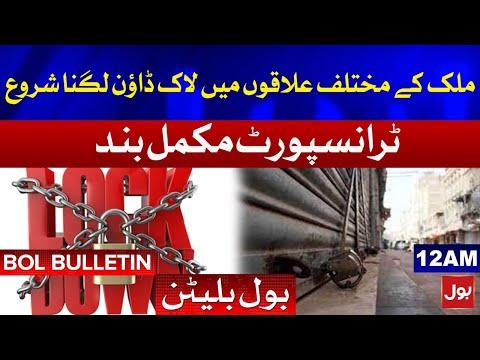 Lockdown in Pakistan - BOL News Bulletin