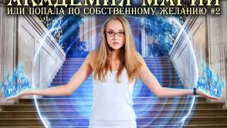 Виктория Свободина – Лучшая Академия магии, или Попала по собственному желанию 2. Игра на выбывание.
