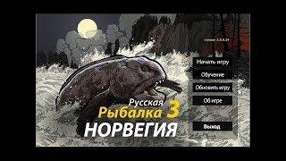 Быстрое Видео!!! КАК СКАЧАТЬ РУССКУЮ РЫБАЛКУ 3!!!