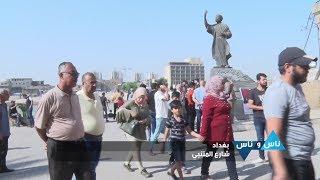 شارع المتنبي بغداد ٢٢ آيلول ٢٠١٩ - ناس وناس - الحلقة ٦٦٧