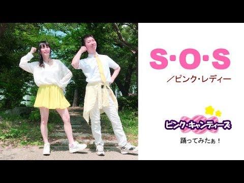 「S・O・S/ピンク・レディー」踊ってみたぁ! by ピンク・キャンディーズ