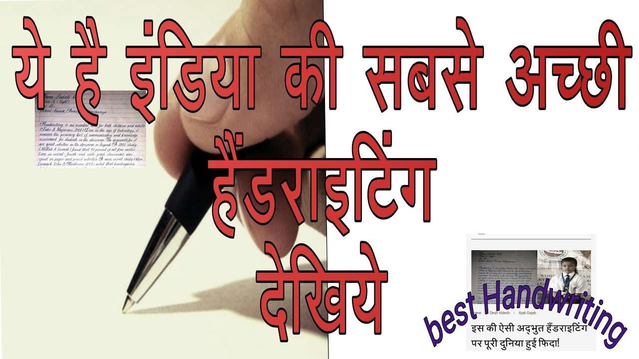 Best Handwriting In The World Indian Or Nepal Girl Has Best Handwriting