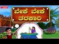 Beke Beke Tarakari Famous Kannada Rhymes