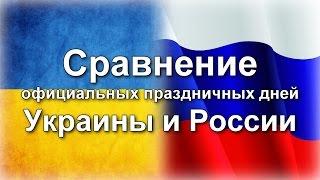 РОССИЯ vs УКРАИНА: ОТЛИЧИЯ ПРАЗДНИКОВ