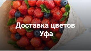 Доставка цветов Уфа(, 2017-08-15T08:21:24.000Z)