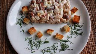 Вкусняшки от Натьяшки. Салат с копченой курице и фасолью.