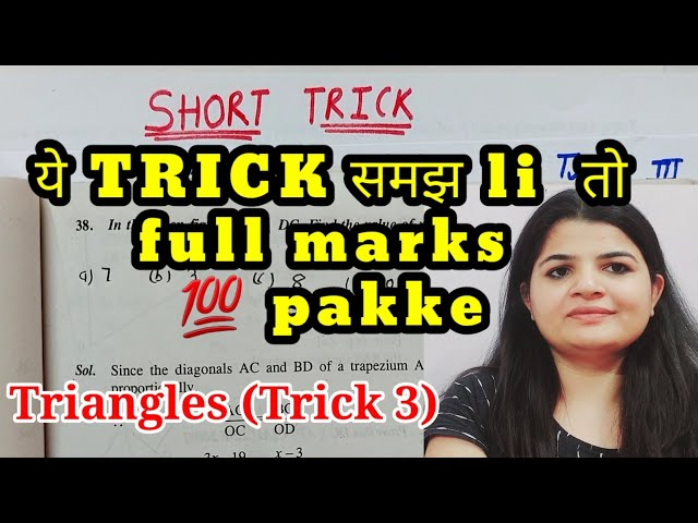 Triangles ki trick number 3   CBSE Class 10 Maths   Easy trick to solve questions in exam