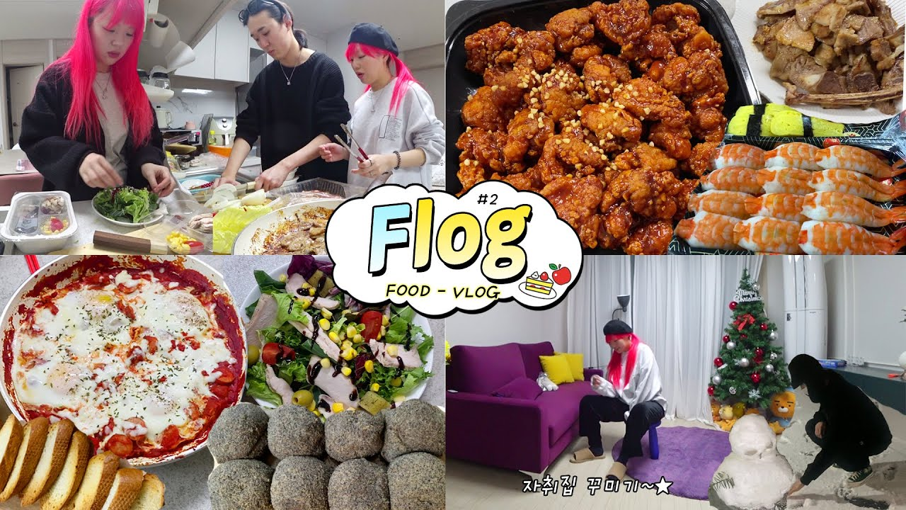 [f-log]집에 손님이 왔다! 에그인헬 만들어 먹기🍳|닭강정+새우,유부,계란초밥 돼지갈비+흑임자크림빵 먹방 눈이 펑펑왔어요!!(ENG,JP SUB)