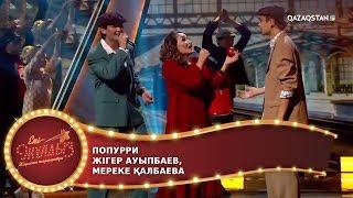 Попурри / Жігер Ауыпбаев, Мереке Қалбаева / Екі жұлдыз. 10-бағдарлама
