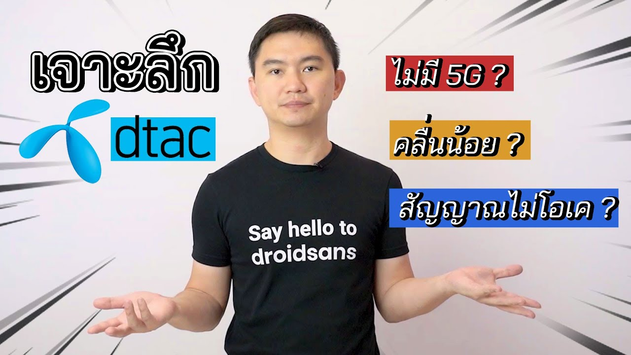 Dtac 5G จะไปต่อยังไง ? วิเคราะห์ ฉบับเข้าใจง่าย(มากกก)