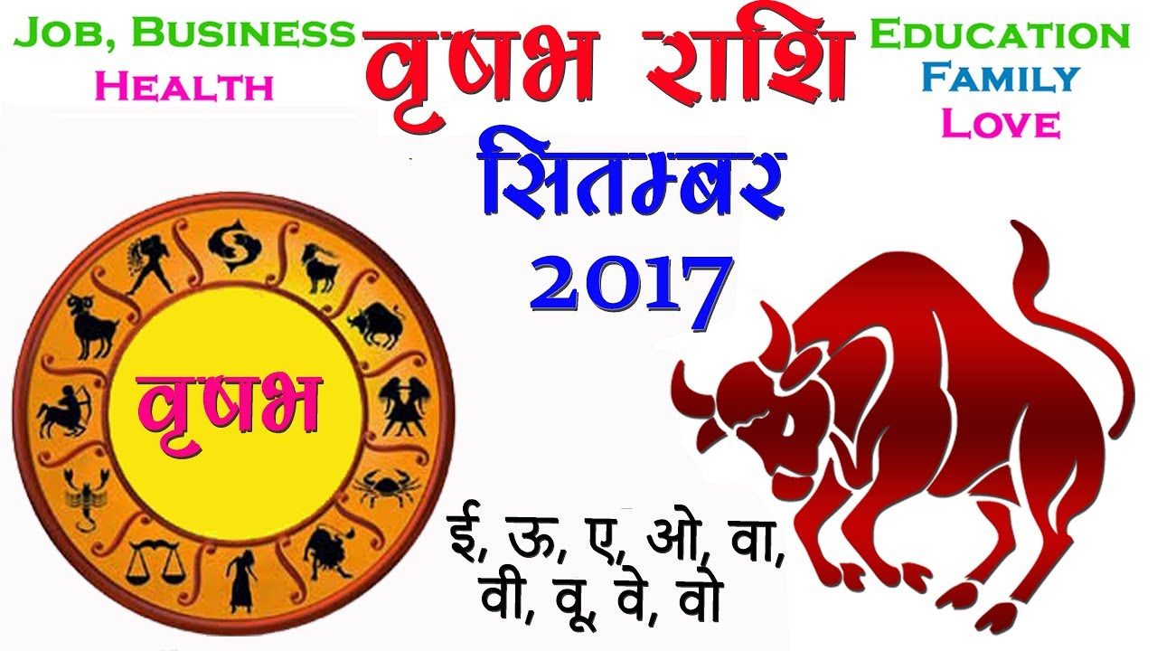 Vrishabha rashi september 2017 taurus horoscope september 2017