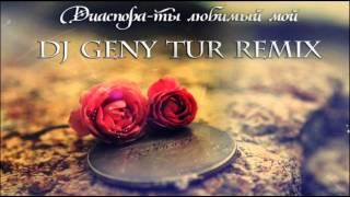 Диаспора - Ты любимый мой (DJ Geny Tur Remix)