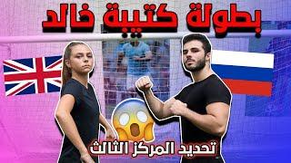 بطولة كتيبة خالد #10 !! | المهاجمة البريطانية و المهمة الصعبة ضد نارتان😱🔥 - روسيا ضد إنجلترا