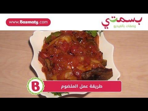 طريقة عمل الملضوم : وصفة من بسمتي - www.basmaty.com